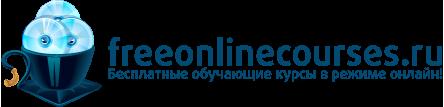 Бесплатные обучающие курсы в режиме онлайн!
