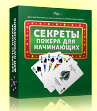 Секреты покера для начинающих