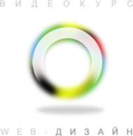 Видеокурс по Web-дизайну