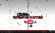 Как получить бесплатный целевой трафик из Youtube