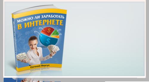 Как зарабатывать в интернете книга