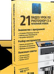 Начальный уровень Photoshop CS6