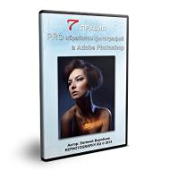 7 правил PRO обработки фотографий в Photoshop