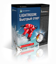 Lightroom: Быстрый старт