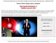 Быстрый авторинг в Adobe Encore CS6
