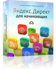 Яндекс. Директ для начинающих