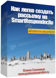 Как легко создать рассылку на SmartResponder.Ru