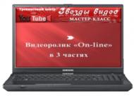 Видеоролик онлайн