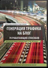 Генерация трафика на блог. 70 работающих способов