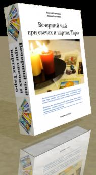 Вечерний чай при свечах и картах Таро