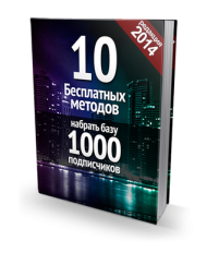 10 Бесплатных методов набрать базу 1000 подписчиков