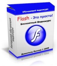 Flash – это просто