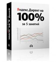 Яндекс.Директ на 100% 5 занятий