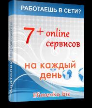 7+ онлайн-сервисов на каждый день