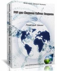PHP для создания сайтов: введение