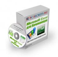 Microsoft Excel ��� ����������