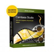 Camtasia Studio или как создавать обучающее видео