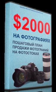 Эффективная продажа фотографий на фотостоках