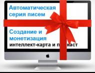Создание и монетизация продуктов, страниц и писем автосерии