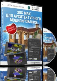 3ds max для  архитектурного моделирования