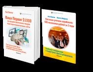 Ваша первая $1000 на продаже физических товаров через одностраничные сайты