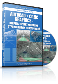 AutoCAD + СПДС GraphiCS - секреты проектирования строительных конструкций