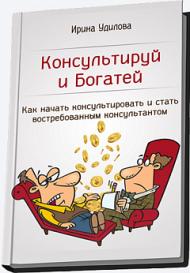 konsultiruy_i_bogatey