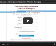 Как заработать на партнерке Алексея Виноград
