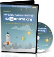 Мощный поток клиентов из ВКонтакте
