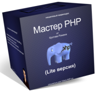 Мастер PHP