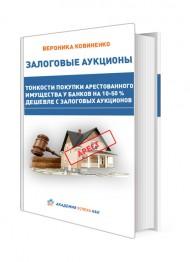 Тонкости покупки арестованного имущества у банков на 10-50 % дешевле с залоговых аукционов