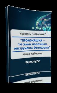 Промокашка - 14 самых полезных инструментов Фотошопа