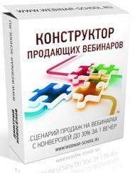 Конструктор продающих вебинаров