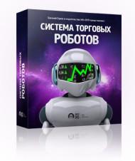 Система торговых роботов