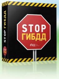 STOP ГИБДД
