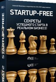 Startup-Free. Секреты успешного старта в реальном бизнесе