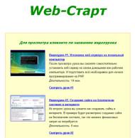 Web-старт