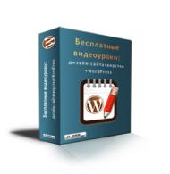 Бесплатные видеоуроки: дизайн сайта, вёрстка, WordPress