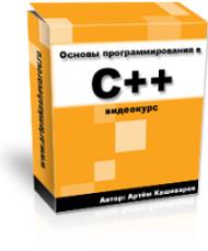 Основы программирования в С++