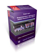 Видеомонтаж в программе Adobe Premiere Pro CS5.5 и CS6