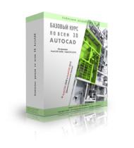 Базовый курс по всем 3D AUTOCAD
