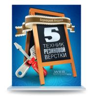 5 техник резиновой верстки