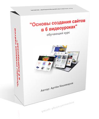 Создание сайтов с нуля учебник скачать сайт компании русские корни