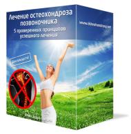 Лечение остеохондроза позвоночника. 5 проверенных принципов успешного лечения