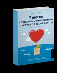 7 шагов к успешным отношениям с девушкой твоей мечты