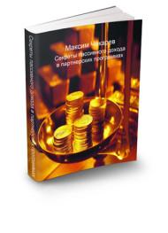 Секреты пассивного дохода в партнерских программах