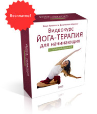 Йога-терапия для начинающих