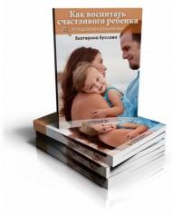 Как воспитать счастливого ребенка - 9 подсказок родителям