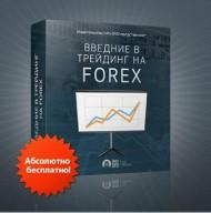 Введение в трейдинг на Forex