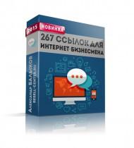 267 ссылок для интернет-бизнесмена